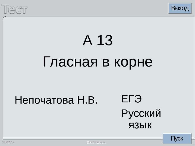 * А 13 Гласная в корне Непочатова Н.В. ЕГЭ Русский язык