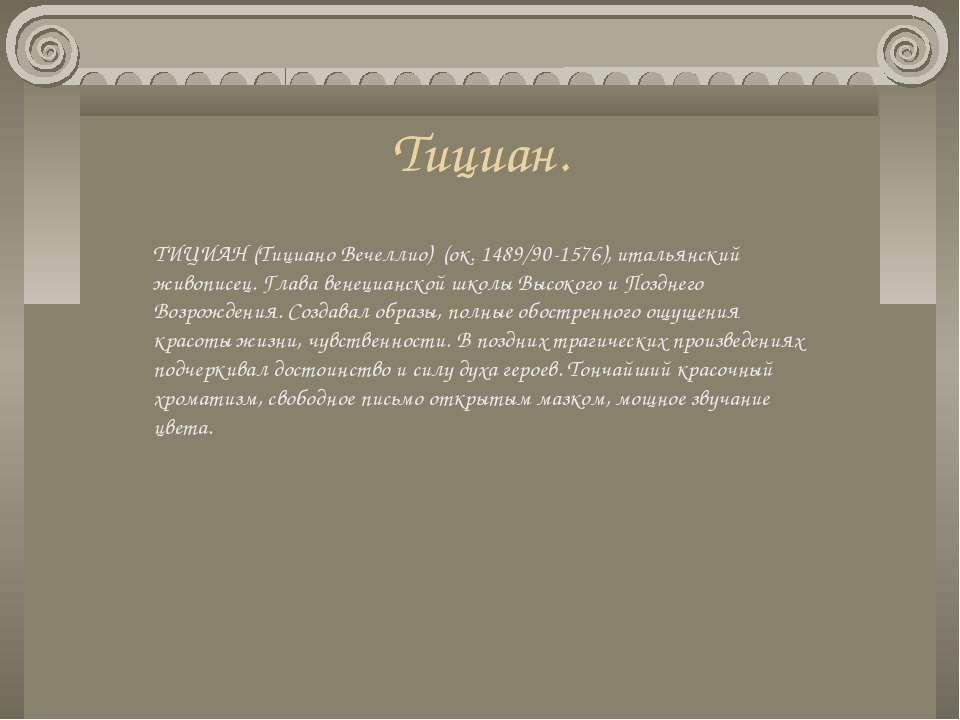 Тициан. ТИЦИАН (Тициано Вечеллио) (ок. 1489/90-1576), итальянский живописец. ...