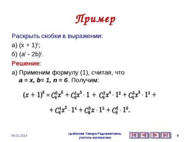 Пример Раскрыть скобки в выражении: а) (x + 1)6; б) (а2- 2b)5. Решение: а) П...