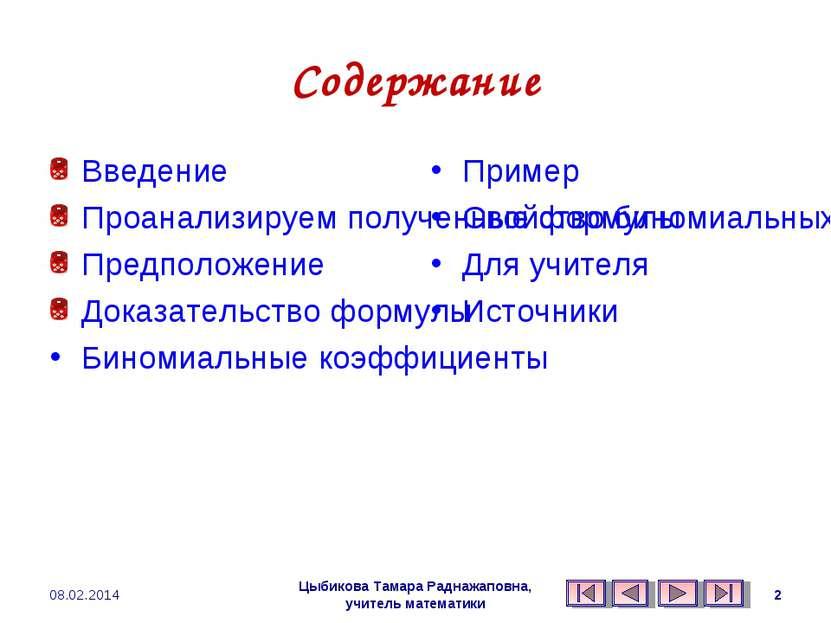 Содержание Введение Проанализируем полученные формулы Предположение Доказател...