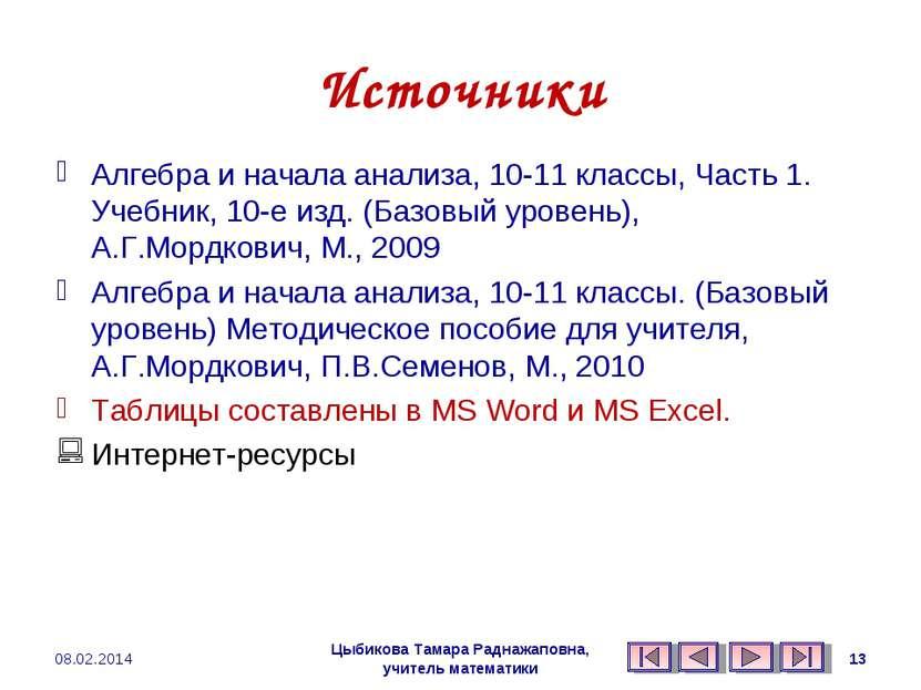 Источники Алгебра и начала анализа, 10-11 классы, Часть 1. Учебник, 10-е изд....
