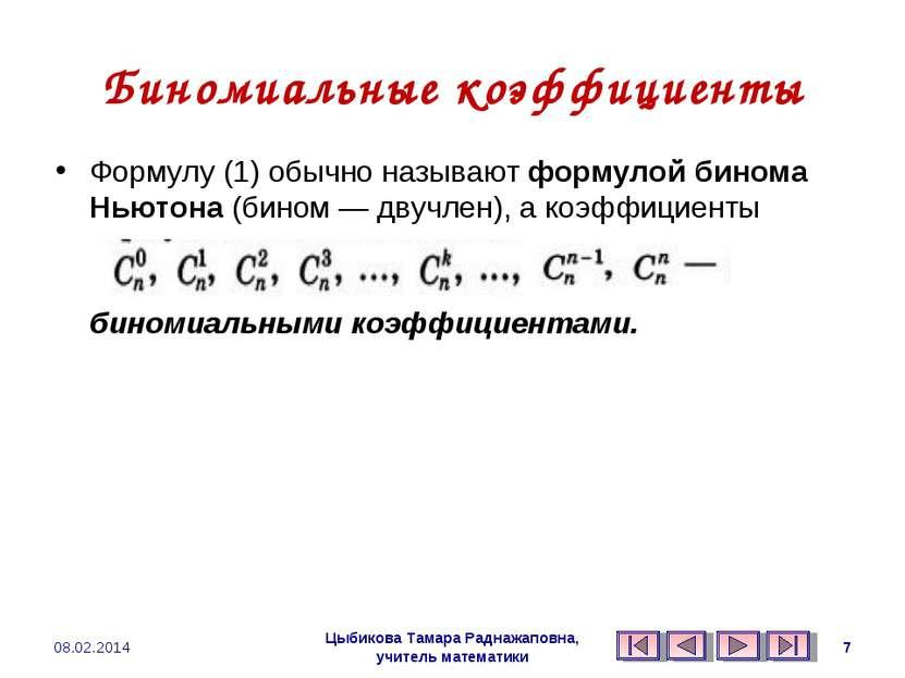 Биномиальные коэффициенты Формулу (1) обычно называют формулой бинома Ньютона...