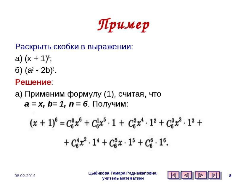 Примеры решения задач на бином ньютона задачи на пирамиду с решением