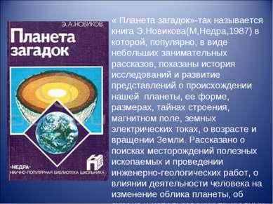 « Планета загадок»-так называется книга Э.Новикова(М,Недра,1987) в которой, п...