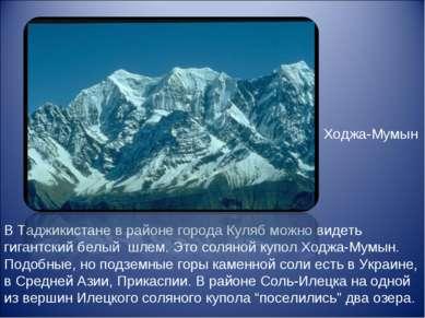 В Таджикистане в районе города Куляб можно видеть гигантский белый шлем. Это ...