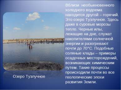 Вблизи необыкновенного холодного водоема находится другой – горячий. Это озер...
