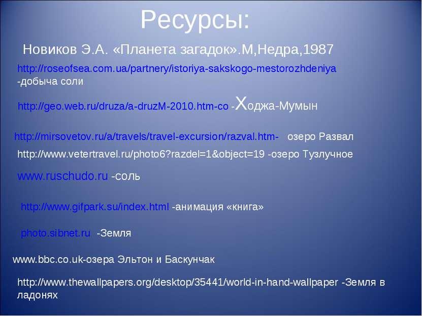 www.ruschudo.ru -соль http://geo.web.ru/druza/a-druzM-2010.htm-со -Ходжа-Мумы...