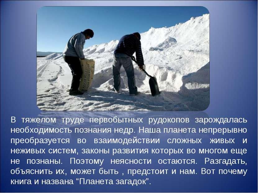 В тяжелом труде первобытных рудокопов зарождалась необходимость познания недр...