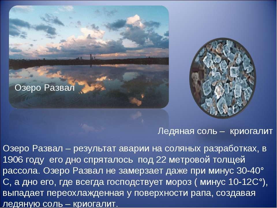 Ледяная соль – криогалит Озеро Развал – результат аварии на соляных разработк...