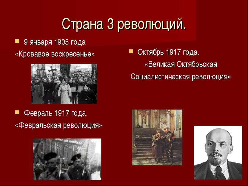 Страна 3 революций. 9 января 1905 года «Кровавое воскресенье» Февраль 1917 го...