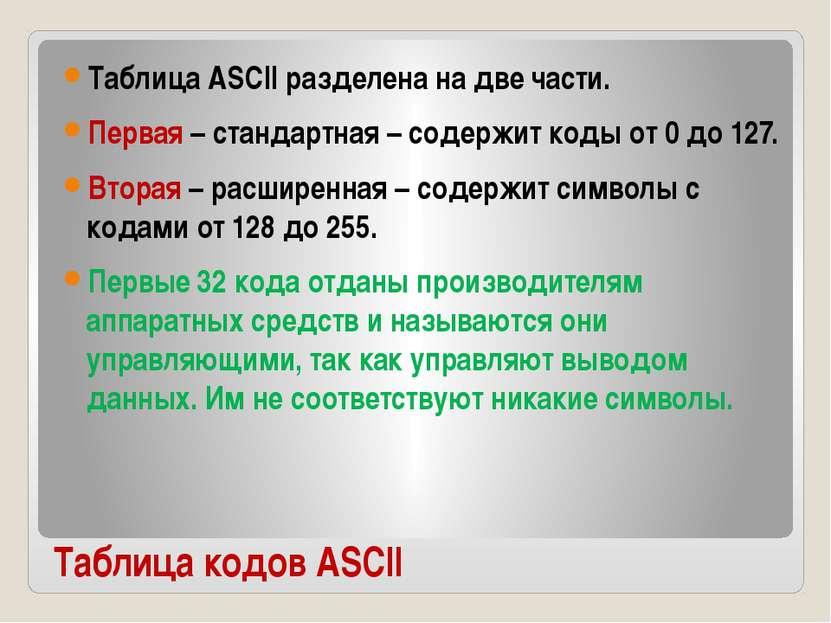 Таблица кодов ASCII Таблица ASCII разделена на две части. Первая – стандартна...