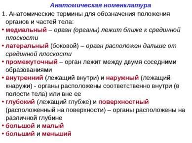 Анатомическая номенклатура 1. Анатомические термины для обозначения положения...
