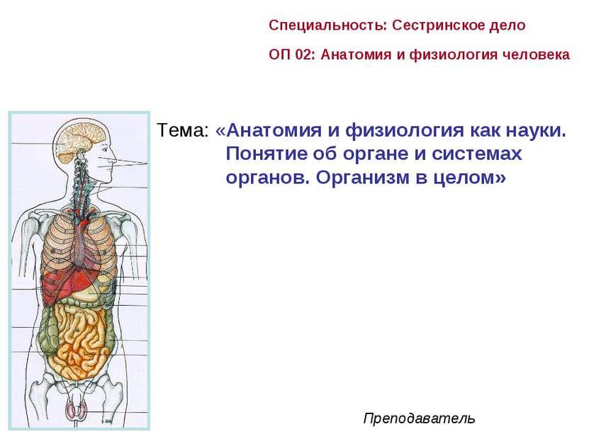 Специальность: Сестринское дело ОП 02: Анатомия и физиология человека Препода...