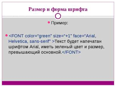 Размер и форма шрифта Пример: Текст будет напечатан шрифтом Arial, иметь зеле...