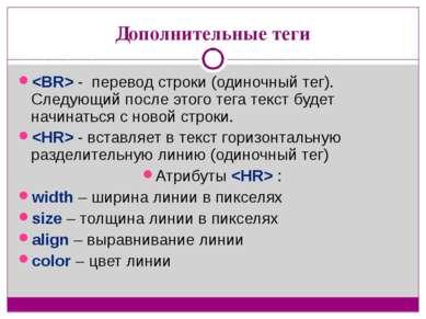 Дополнительные теги - перевод строки (одиночный тег). Следующий после этого т...