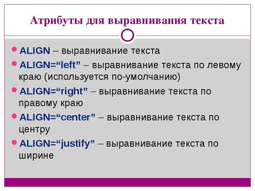 """Атрибуты для выравнивания текста ALIGN – выравнивание текста ALIGN=""""left"""" – в..."""