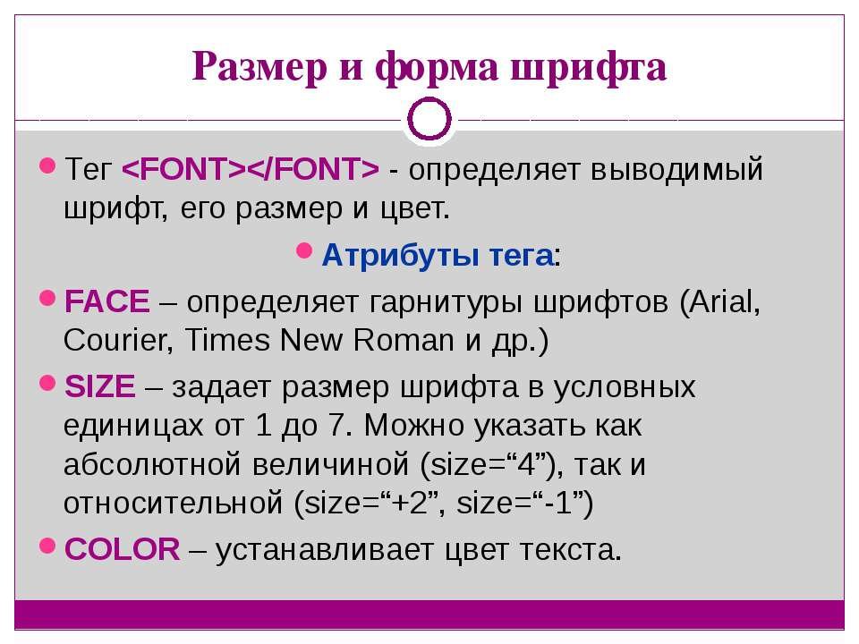 Размер и форма шрифта Тег - определяет выводимый шрифт, его размер и цвет. Ат...
