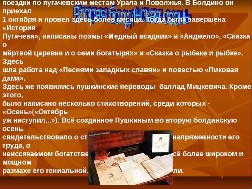 Во второй раз Пушкин посетил Болдино, возвращаясь осенью 1833 года из поездки...