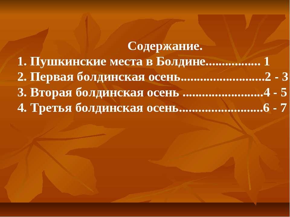 Содержание. 1. Пушкинские места в Болдине................. 1 2. Первая болдин...