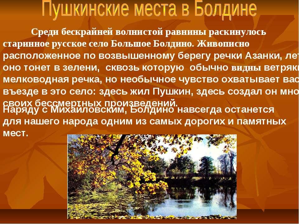 Среди бескрайней волнистой равнины раскинулось старинное русское село Большое...