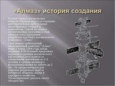Успехи первых космических полетов открыли дорогу к созданию долговременных ор...