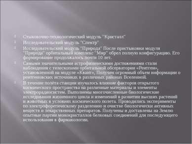 """Стыковочно-технологический модуль """"Кристалл"""" Исследовательский модуль """"Спектр..."""