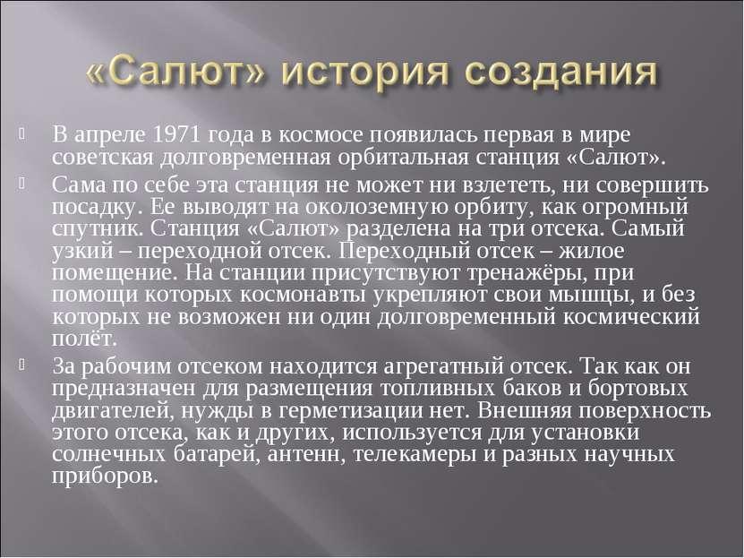В апреле 1971 года в космосе появилась первая в мире советская долговременная...