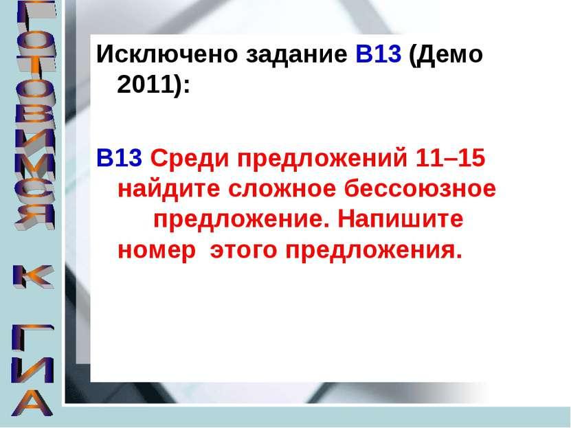 Исключено задание В13 (Демо 2011): В13 Среди предложений 11–15 найдите сложно...