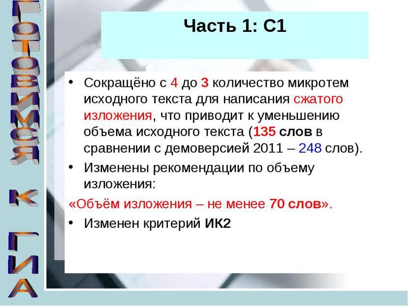 Часть 1: С1 Сокращёно с 4 до 3 количество микротем исходного текста для напис...