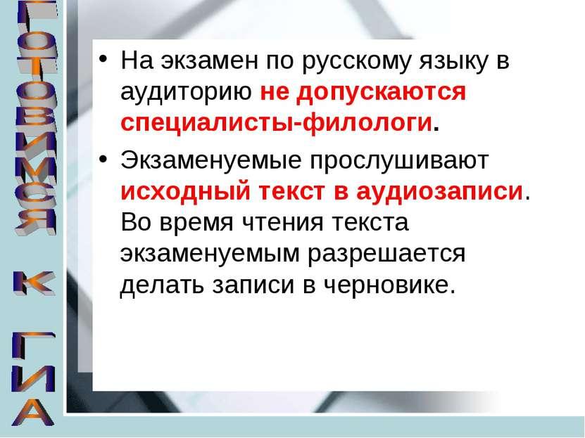 На экзамен по русскому языку в аудиторию не допускаются специалисты-филологи....