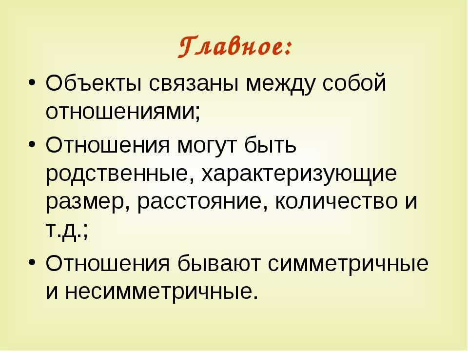 Главное: Объекты связаны между собой отношениями; Отношения могут быть родств...