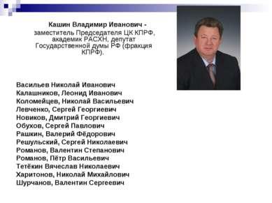 Кашин Владимир Иванович - заместитель Председателя ЦК КПРФ, академик РАСХН, д...