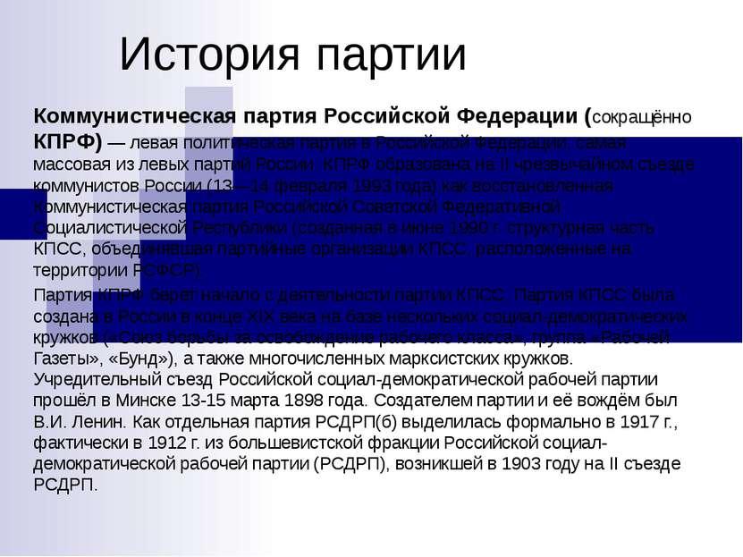 История партии Коммунистическая партия Российской Федерации (сокращённо КПРФ)...
