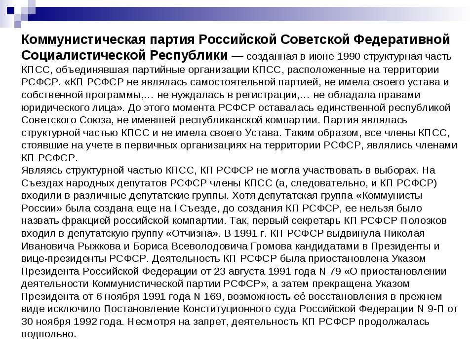 Коммунистическая партия Российской Советской Федеративной Социалистической Ре...