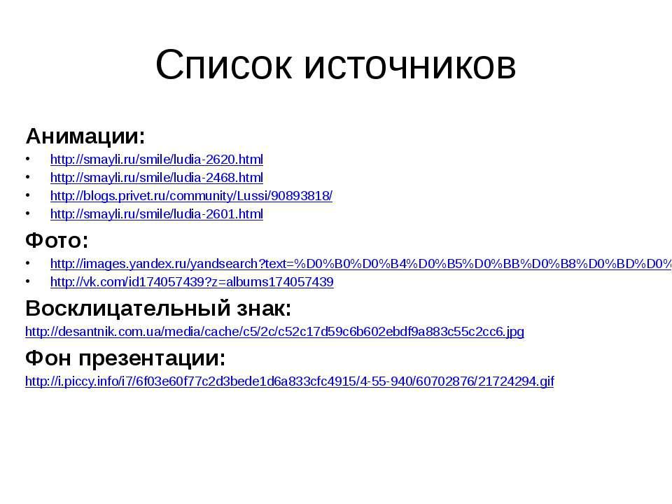Список источников Анимации: http://smayli.ru/smile/ludia-2620.html http://sma...