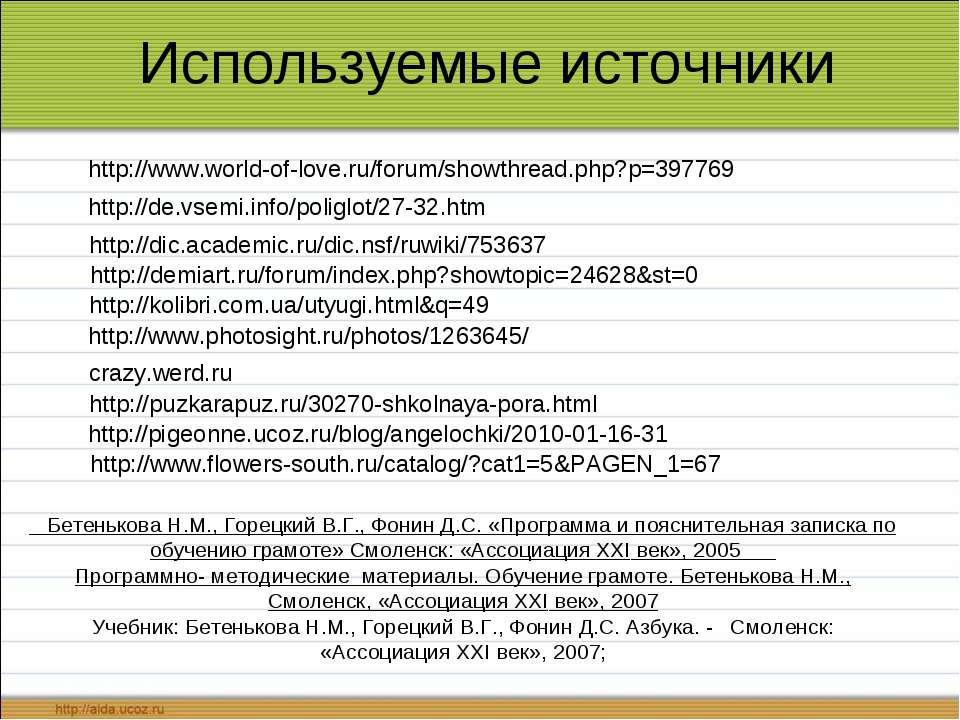Используемые источники http://pigeonne.ucoz.ru/blog/angelochki/2010-01-16-31 ...