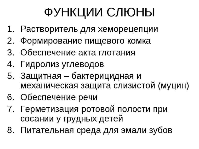 ФУНКЦИИ СЛЮНЫ Растворитель для хеморецепции Формирование пищевого комка Обесп...