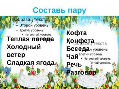 Составь пару Теплая погода Холодный ветер Сладкая ягода Кофта Конфета Беседа ...