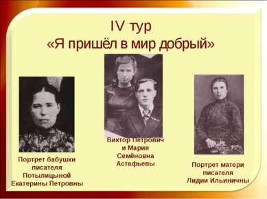 IV тур «Я пришёл в мир добрый» Портрет бабушки писателя Потылицыной Екатерины...