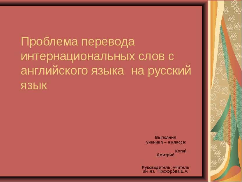 Проблема перевода интернациональных слов с английского языка на русский язык ...