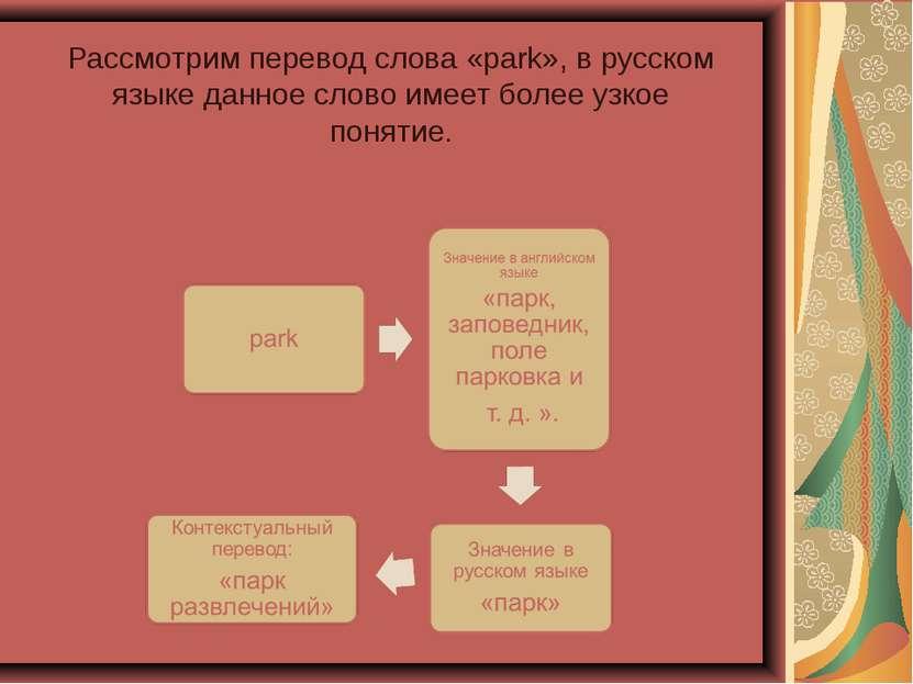 Рассмотрим перевод слова «park», в русском языке данное слово имеет более узк...