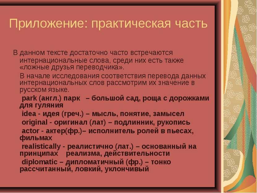 Приложение: практическая часть В данном тексте достаточно часто встречаются и...