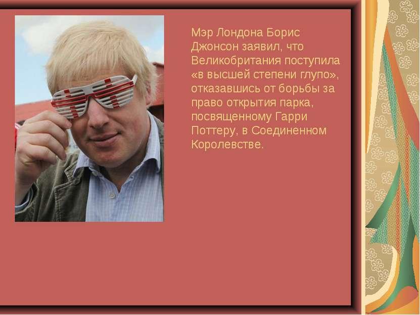 Мэр Лондона Борис Джонсон заявил, что Великобритания поступила «в высшей степ...