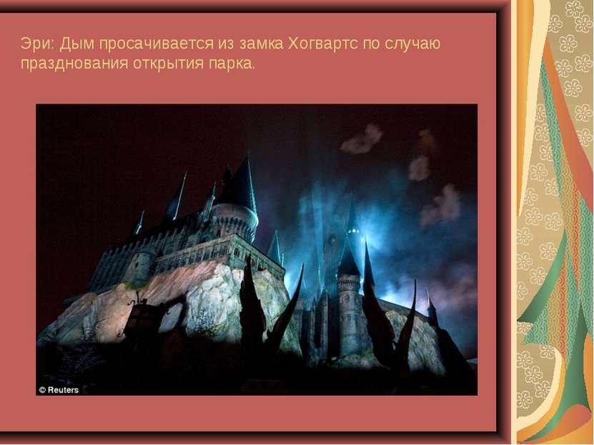 Эри: Дым просачивается из замка Хогвартс по случаю празднования открытия парка.