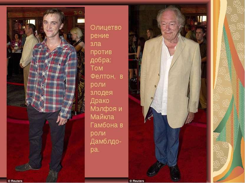 Олицетворение зла против добра: Том Фелтон, в роли злодея Драко Мэлфоя и Майк...