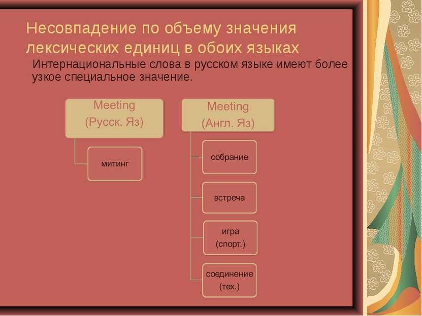 Интернациональные слова в русском языке имеют более узкое специальное значени...