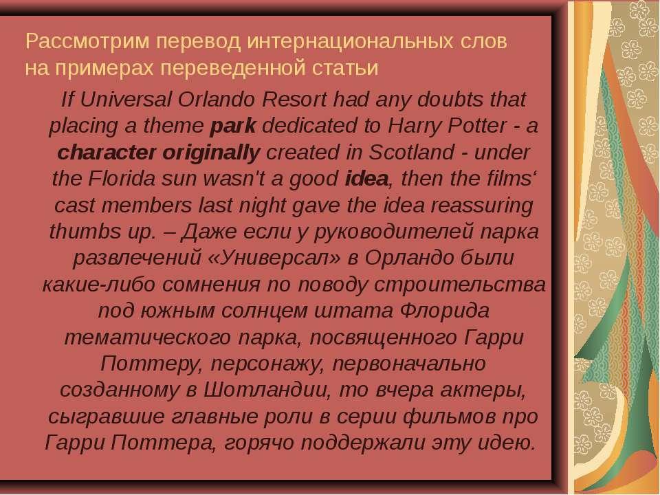 Рассмотрим перевод интернациональных слов на примерах переведенной статьи If ...