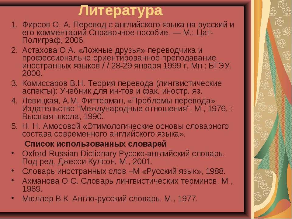 Литература Фирсов О. А. Перевод с английского языка на русский и его коммента...
