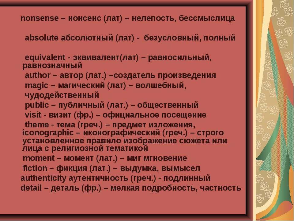 nonsense – нонсенс (лат) – нелепость, бессмыслица absolute абсолютный (лат) -...