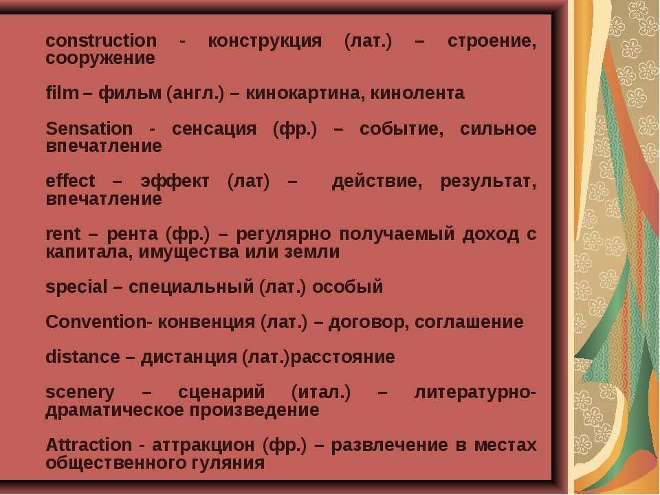 construction - конструкция (лат.) – строение, сооружение film – фильм (англ.)...